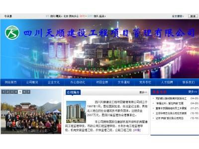 企业网站建设-四川天顺建筑工程公司