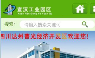 宣汉工业园区管委会微信平台