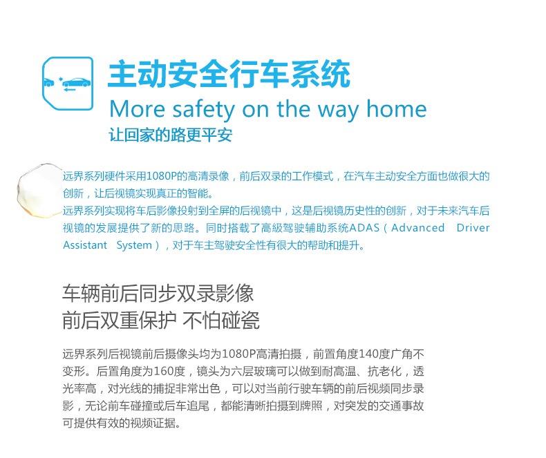 长安CS75安装捷渡智能云镜