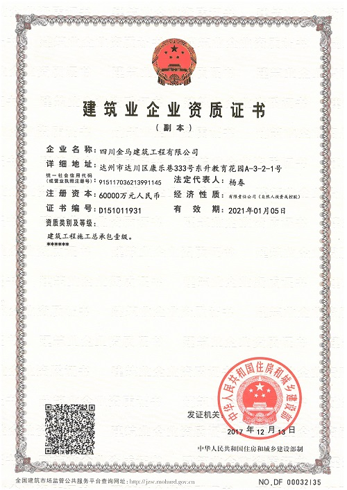 建筑業企業資質證書(一級)