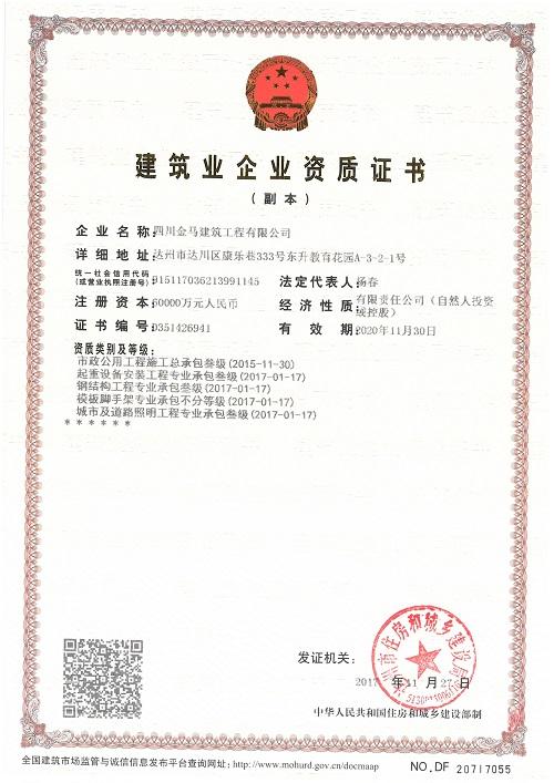 建筑業企業資質證書(三級)