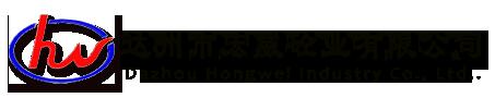 達州市宏威砼業有限公司
