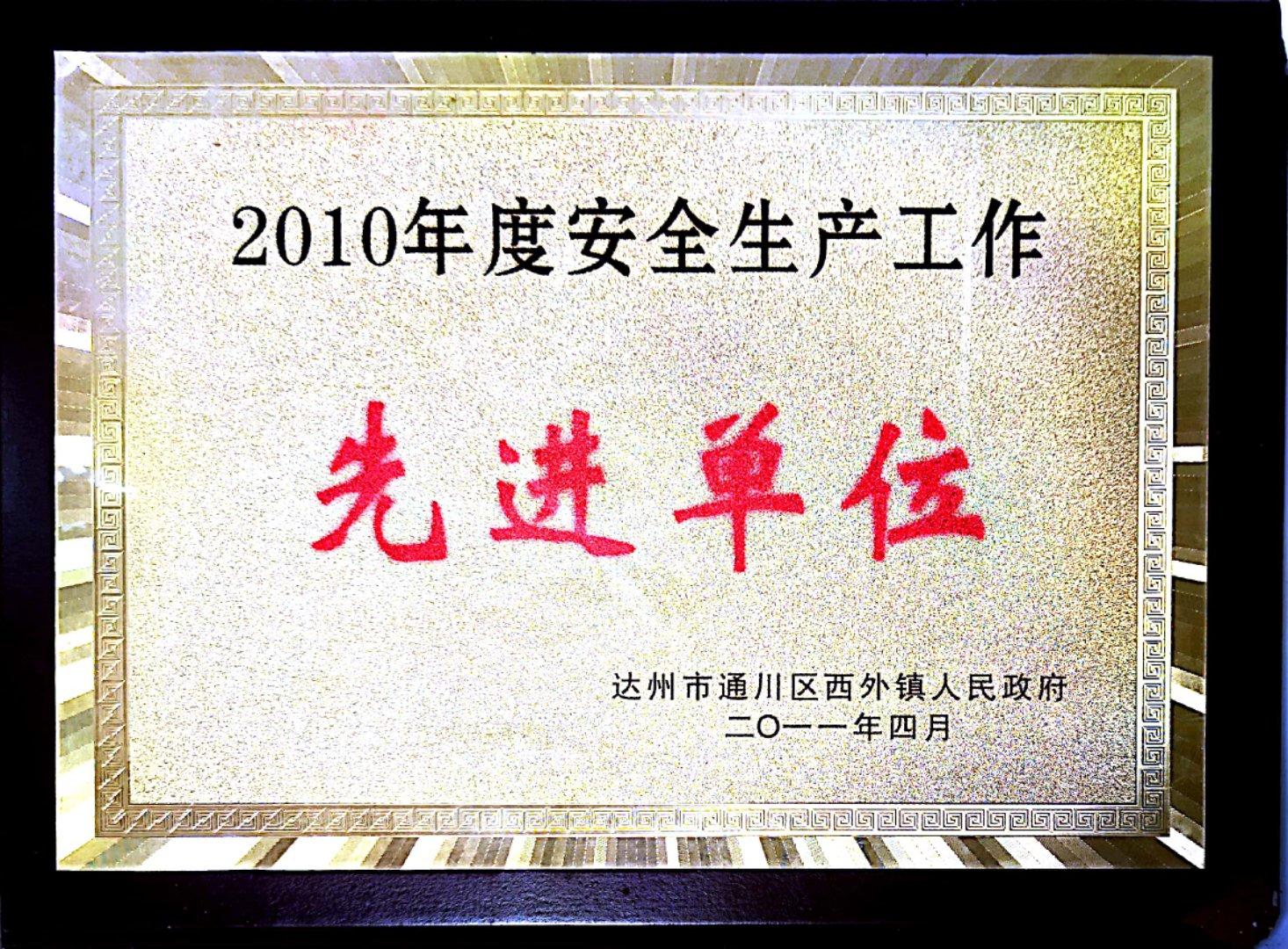 2010年度先進單位