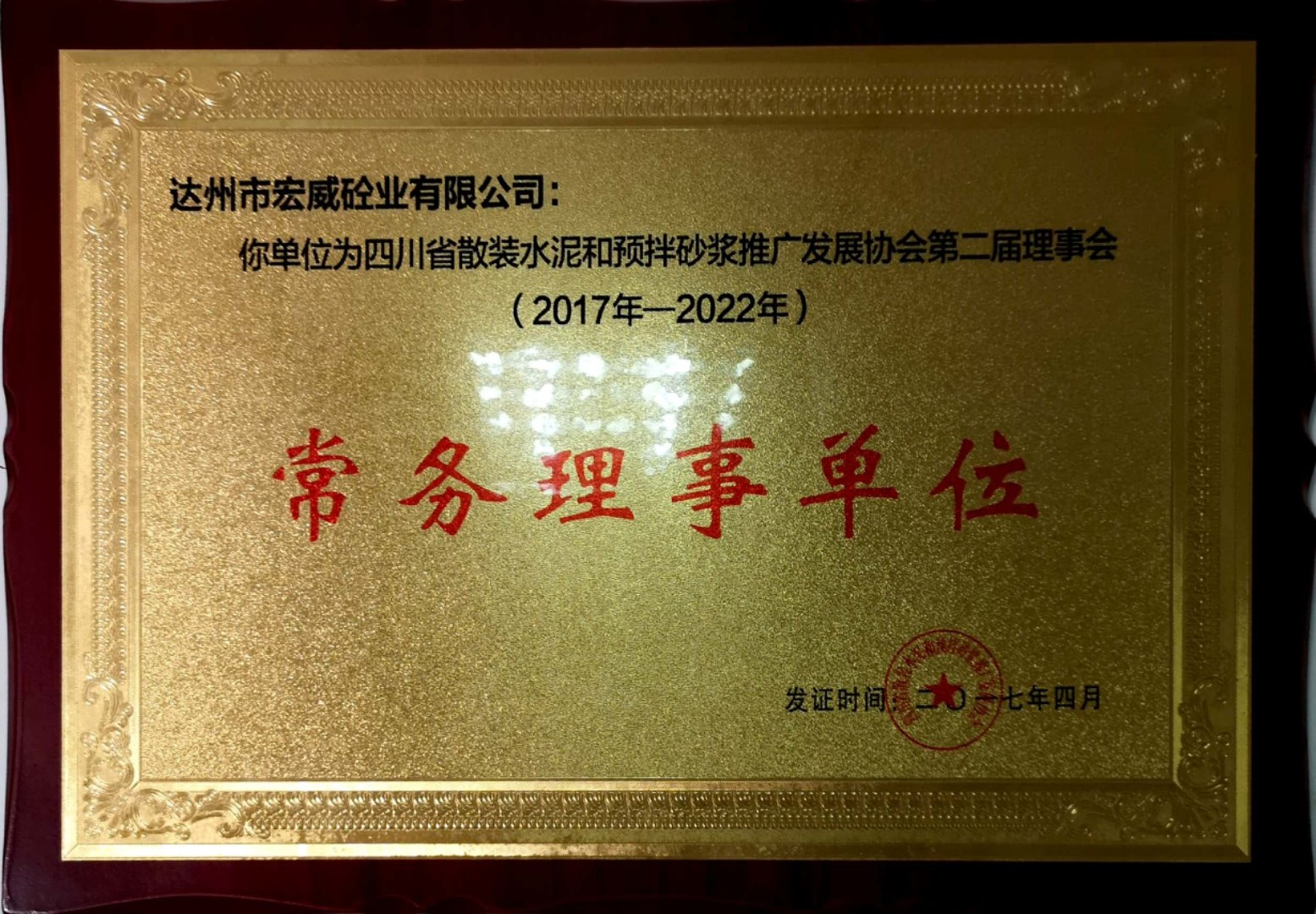 省散協17-22年常務理事單位
