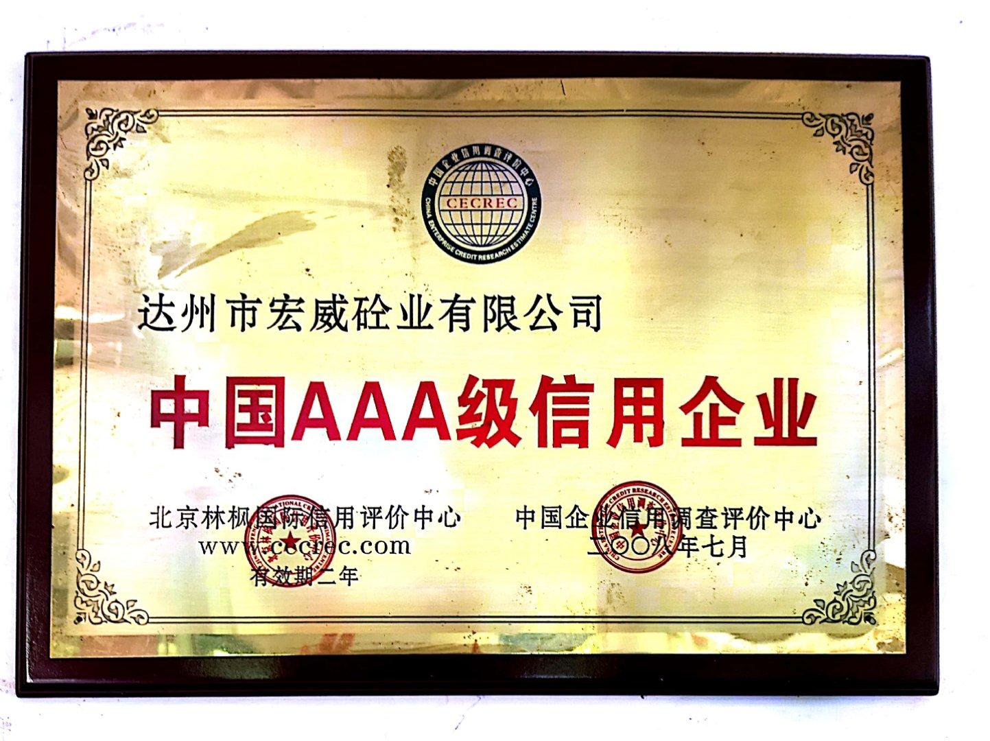 中國AAA級企業信用