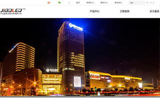 中山晶宝光电科技有限公司