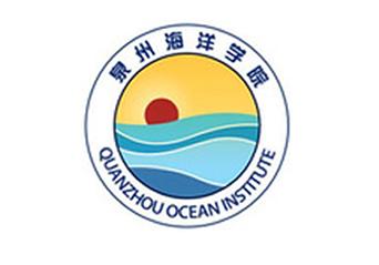 泉州海洋職業學院