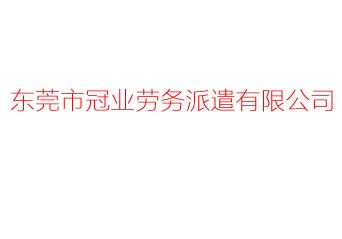 東莞市冠業勞務派遣有限公司