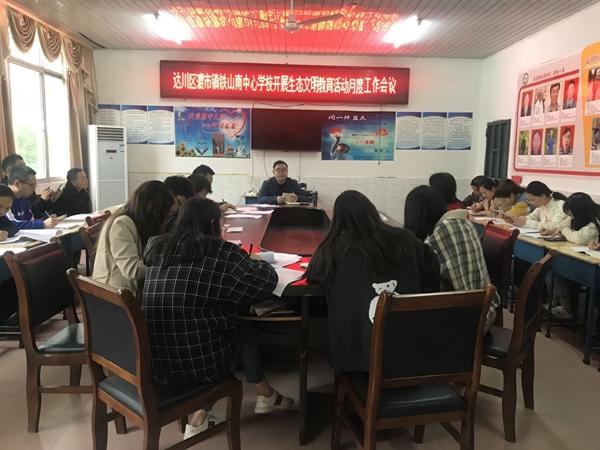 达川区渡市镇铁山南中心学校持续开展