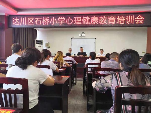 达川区石桥镇中心小学开展心理健康教