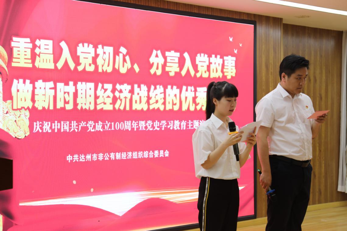 达州市非公有制经济组织综合委员会举办庆祝中国共产党成立100周年暨党史学习教育主题演讲比赛