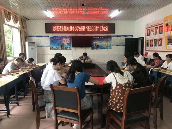 达川区渡市镇铁山南中心学校积极开展