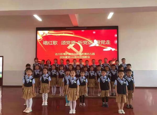 达川区亭子镇中心小学附属幼儿园举行