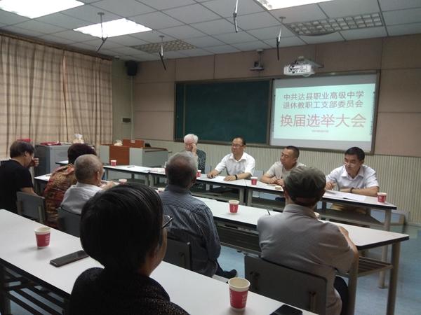 达县职高退休教职工党支部举行换届选