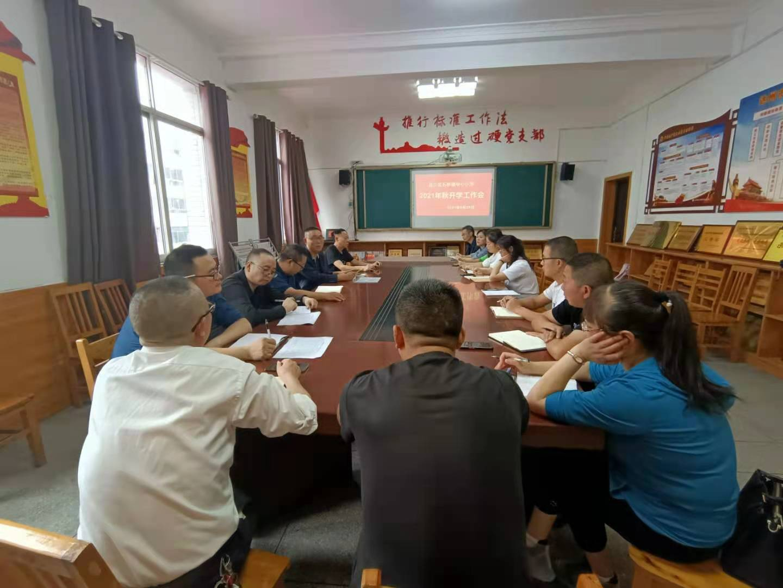 达川区石桥小学召开2021年秋季开学全