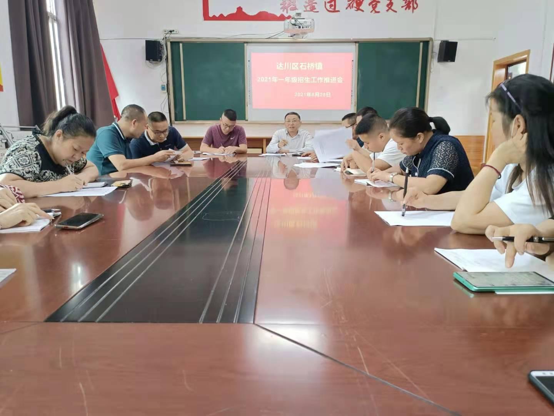 达川区石桥镇召开2021年一年级招生工