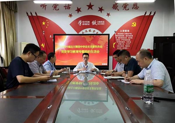 四川省达川第四中学召开党史学习教育