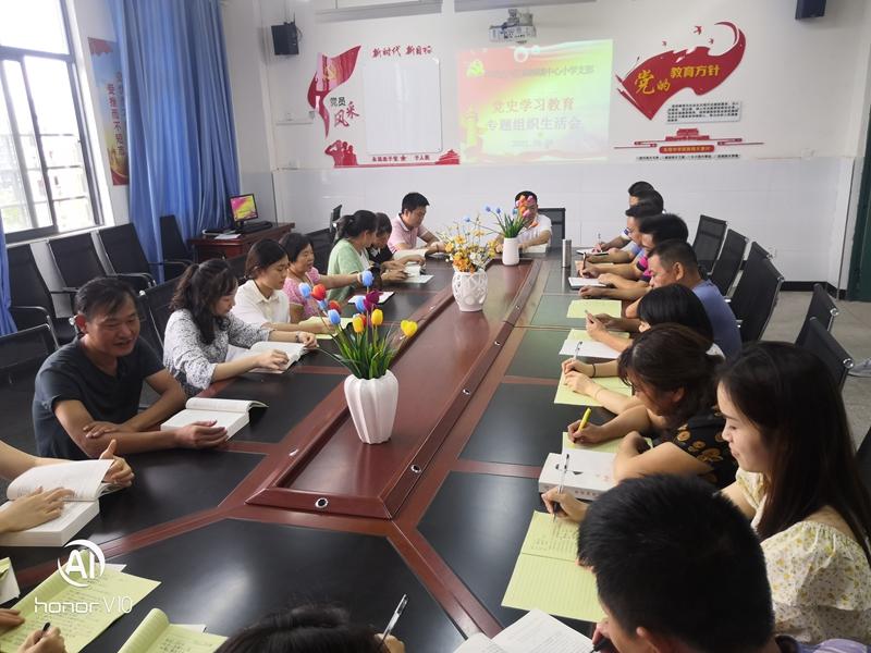 达川区麻柳镇中心小学支部委员会召开