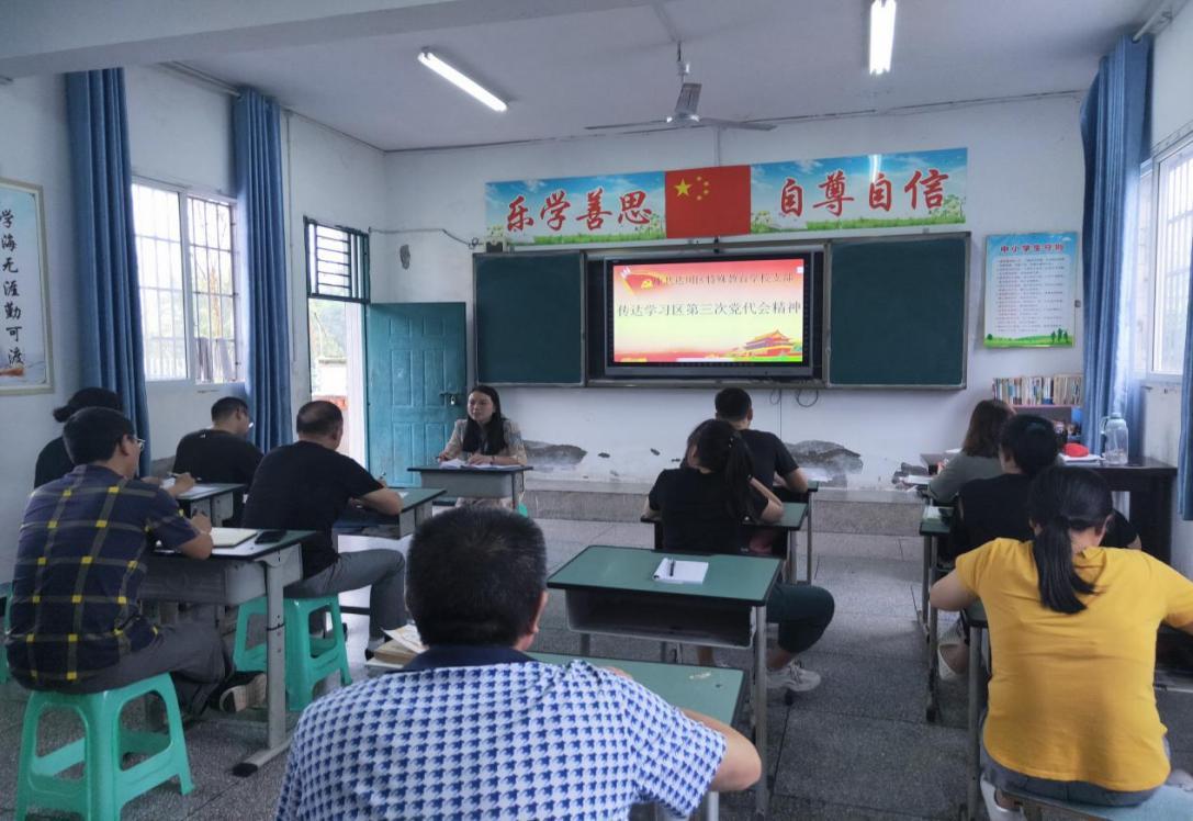 达川区特殊教育学校认真组织学习区第