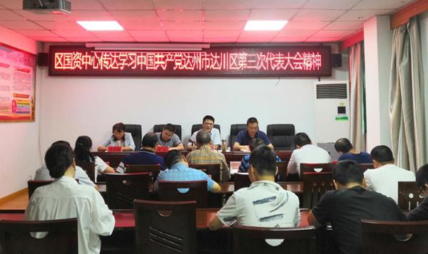 达川区国资中心传达贯彻区第三次代表