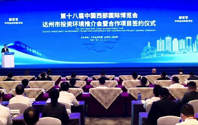 【奋进达川,招商先行】西博会达川签约10个项目,总投资94.2亿元