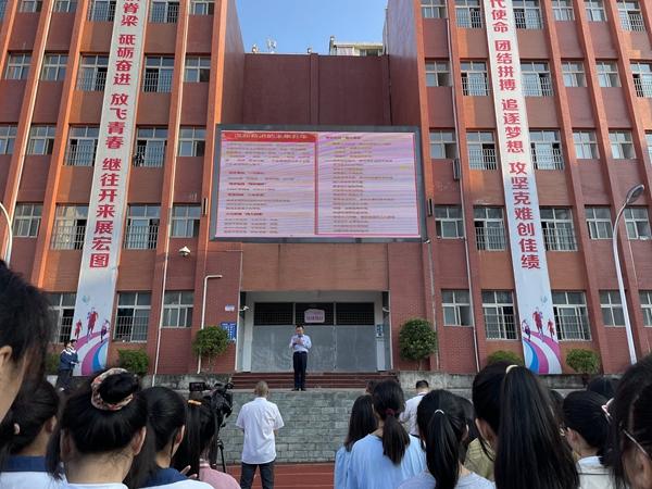 """四川省宣汉二中举行""""请党放心、强国"""