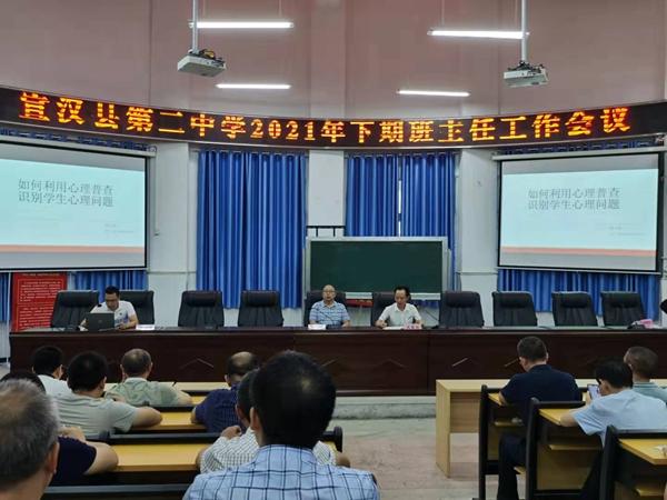 宣汉二中召开2021年下期班主任工作会
